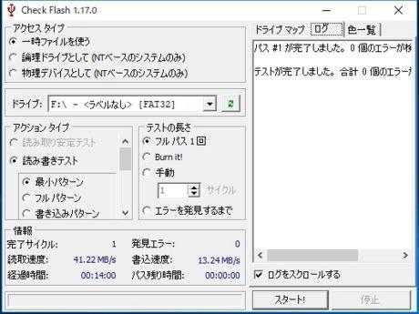 Check Flash 上海問屋「DN-915045」Sandisk「microSDHC Ultra 16GB」