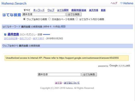 藤井忠俊 の検索結果