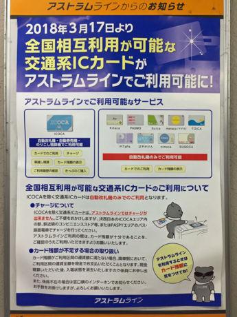 アストラムラインでの全国相互利用が可能な  交通系ICカード片側利用