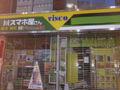 VISCO KAMIYA 2号店