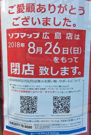 広島店閉店の告知