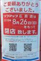 [ソフマップ]広島店閉店の告知