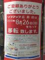 [ソフマップ]広島店移転の告知