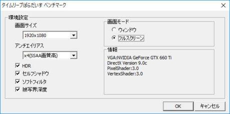 タイムリープぱらだいすベンチマーク GeForce GTX 660 Ti 設定