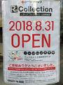 [ソフマップ]「リユース コレクション 広島駅前店」告知