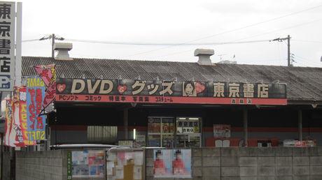 東京書店吉島店