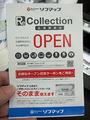 [ソフマップ]「リユース コレクション 広島駅前店」ハガキ