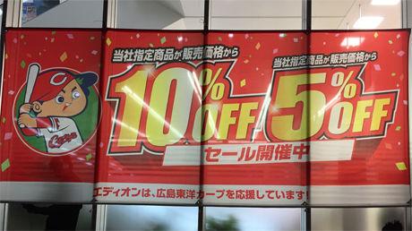 10%OFF 5%OFF セール開催中