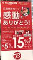 ビックカメラ広島駅前店 看板