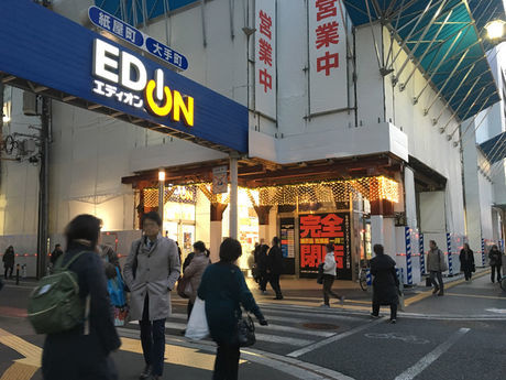 エディオン広島本店新館