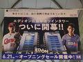 広島本通商店街 エディオン広島本店ツインタワー 広告