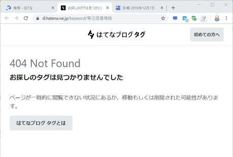 はてなブログ タグ 404 Not Found お探しのタグは見つかりませんでした