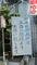 邇保姫神社 看板