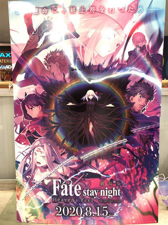 Fate/stay night 立て看板