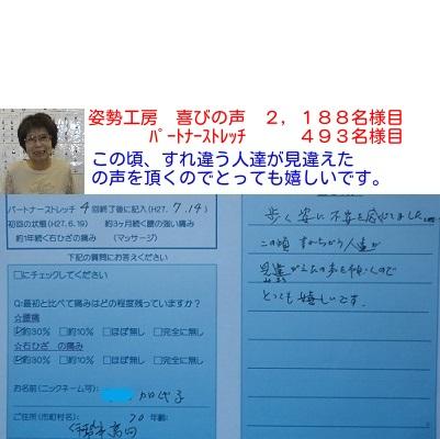 f:id:shiseik:20160828070828j:plain