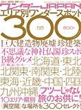 ワンダーJAPAN エリア別ワンダースポット300 (三才ムック VOL. 206)