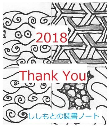 f:id:shishi-book:20181231184611j:plain