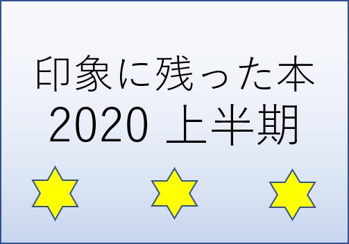 f:id:shishi-book:20200702133236p:plain