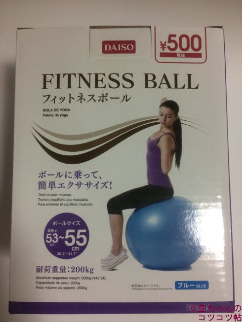 ダイソーのバランスボールのパッケージ