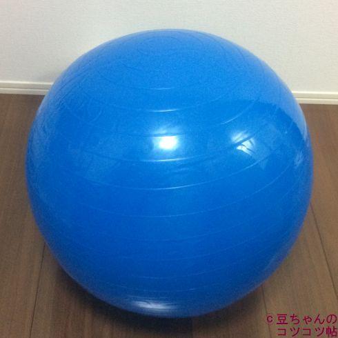 空気を入れた状態の青いバランスボールです。