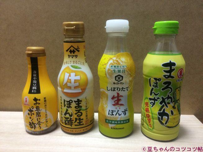 各種メーカーのぽん酢調味料を並べた画像