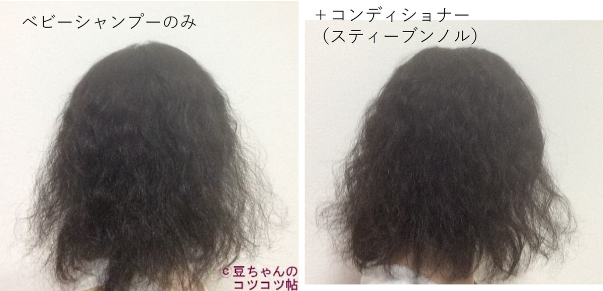 シャンプーで洗髪のみの髪の画像と、コンディショナーを使用した髪の画像
