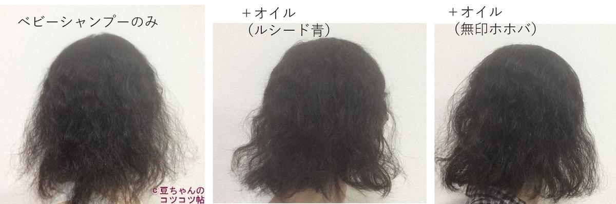 洗髪のみ、ルシードのヘアオイル使用、無印良品のホホバオイルを使用した髪の画像