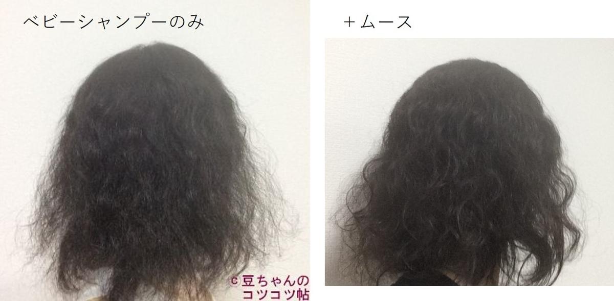 洗髪のみの髪と、ムースを使用した髪の画像