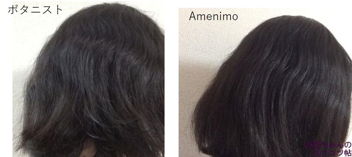 (左)ボタニストで洗髪 (右)アメニモで洗髪 した髪の画像
