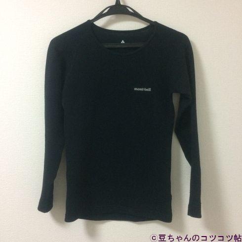 黒い長そでシャツが壁にかかっている画像