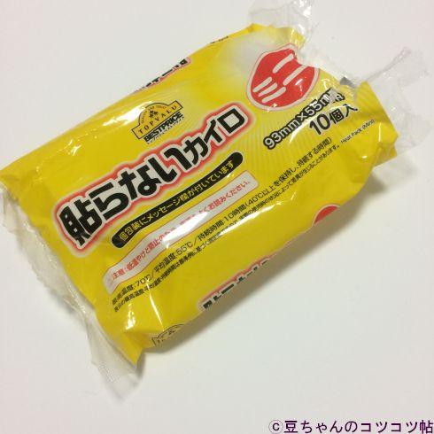 使い捨てカイロの黄色いパッケージを撮影した画像