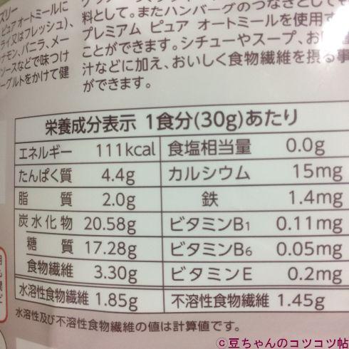 オートミールの栄養成分表