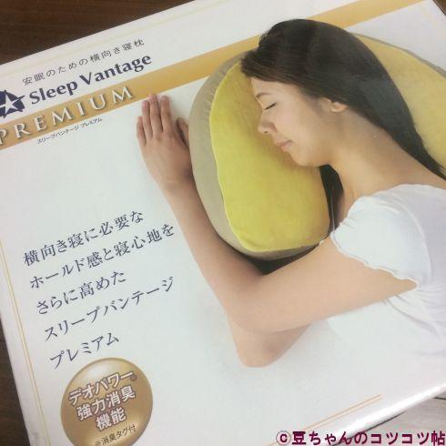 横向き用枕に女性が寝ている写真が印刷された箱