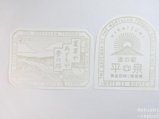 f:id:shishi-report:20181026210306j:plain