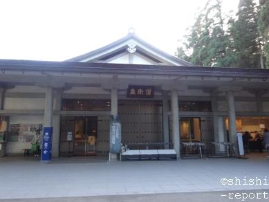 f:id:shishi-report:20181111223740j:plain