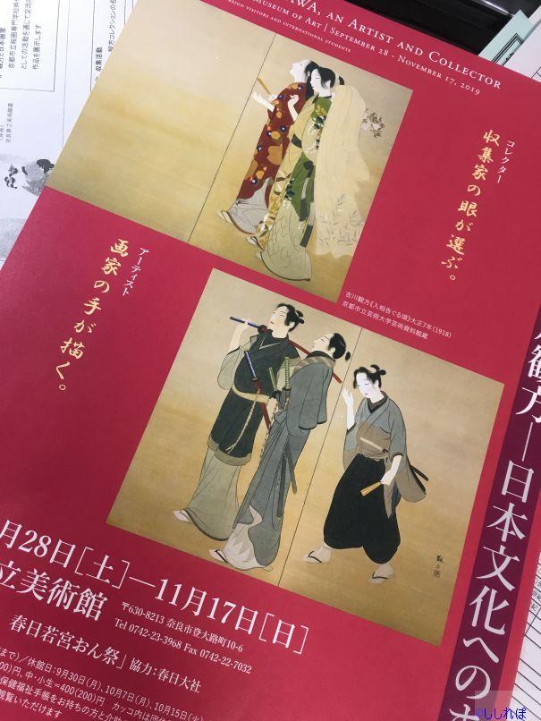 f:id:shishi-report:20191013225018j:plain