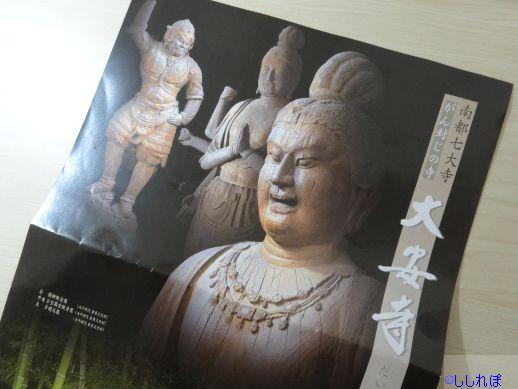大安寺のポスターを撮影した画像