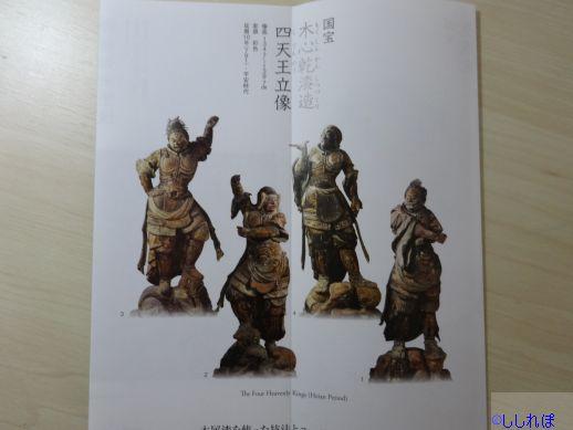 f:id:shishi-report:20191017235616j:plain