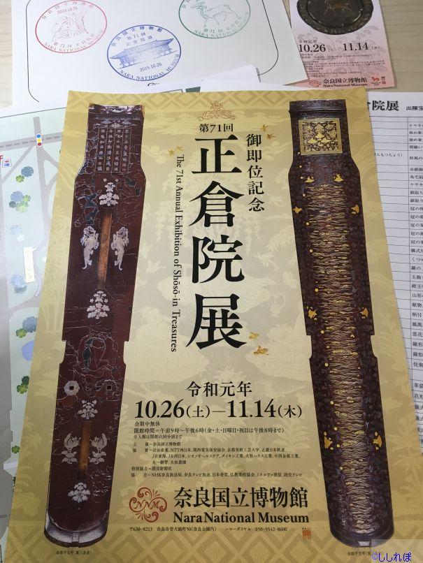 f:id:shishi-report:20191027161401j:plain