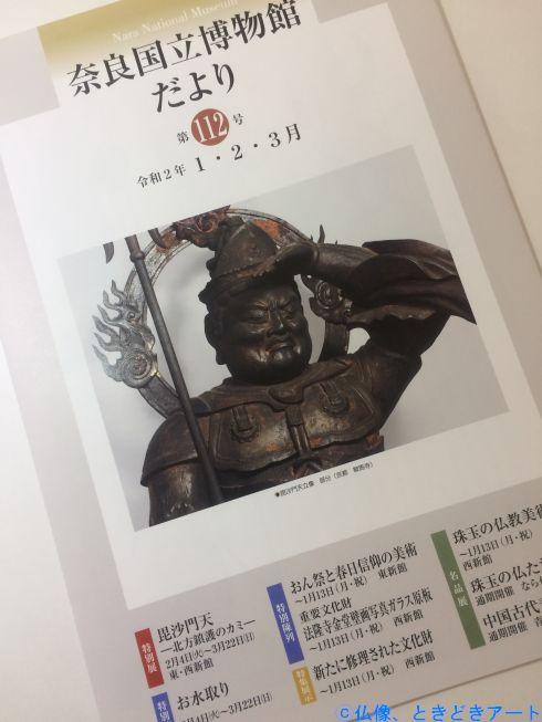 奈良国立博物館だよりの表紙
