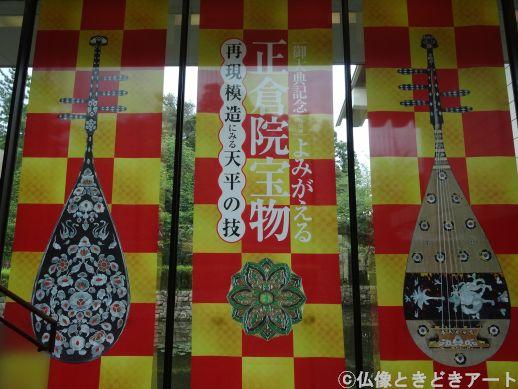 奈良国立博物館に入館したところの幕。幕の左右に螺鈿紫檀五弦琵琶が描かれている。