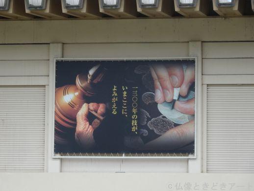 奈良国立博物館「1300年の技術が、いまここに、よみがえる」と書かれた看板