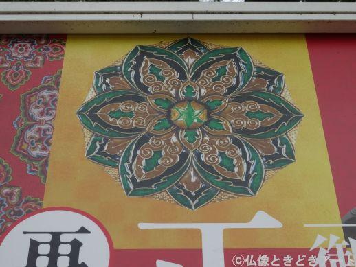 外に設置された看板の「黄金瑠璃鈿背十二稜鏡」の部分を撮影した画像