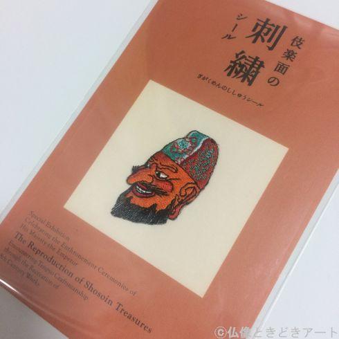 「よみがえる正倉院宝物」展で購入した酔胡王のししゅうシールの画像