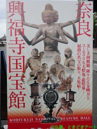 興福寺の国宝館の看板を撮影した画像