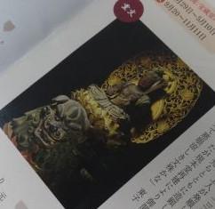 般若寺パンフレットの八字文殊菩薩騎獅像を撮影した画像