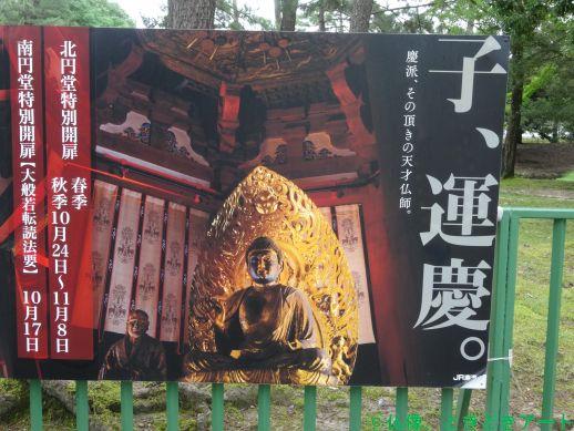 興福寺境内にある北円堂弥勒如来の看板を撮影した画像