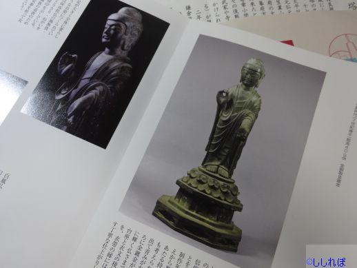 パンフレットの秘仏白鳳阿弥陀如来の部分を撮影した画像