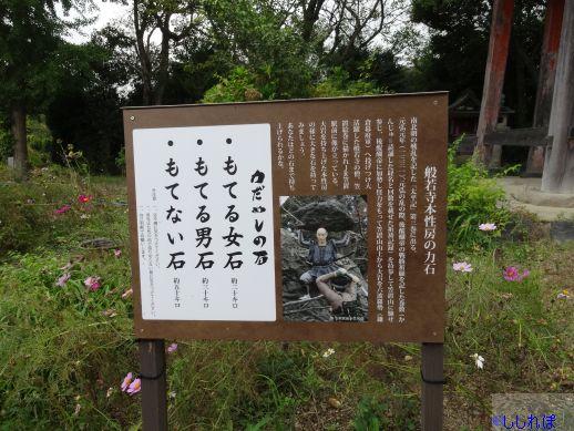 般若寺境内の力試しの石を説明する看板の画像