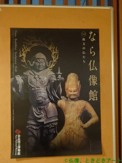 壁に貼ってあるなら仏像館のポスターを撮影した画像